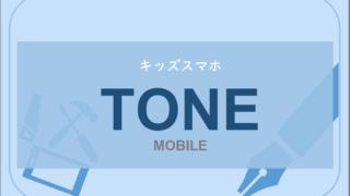 アイキャッチトーン TONE