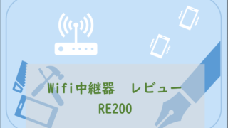 wifi中継器 RE200レビュー