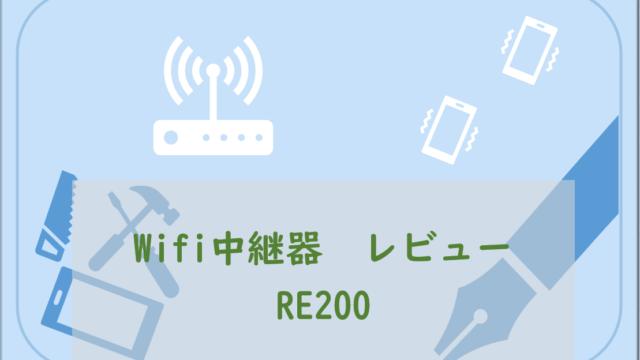 wifi中継器 RE200レビュー