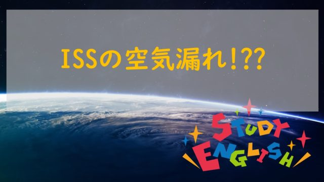 ISS空気漏れ