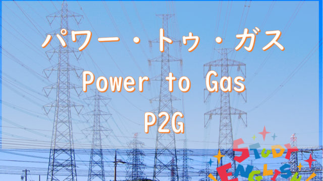 p2G パワートゥガス power to gas