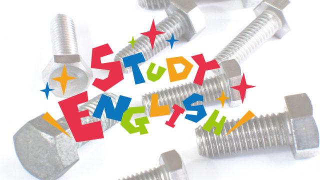 study english ボルト