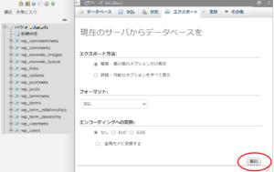 phpMyAdmin-エクスポート(クリック)