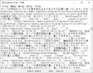 BU-SQL-メモ帳で開いた