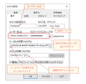 FFFTP接続設定2