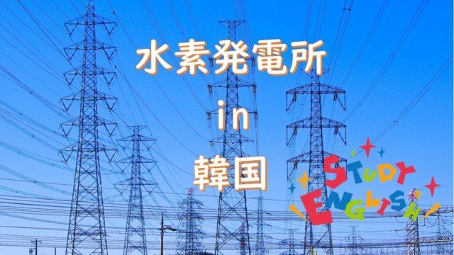 水素発電所in勧告