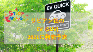 電気自動車-charge-point
