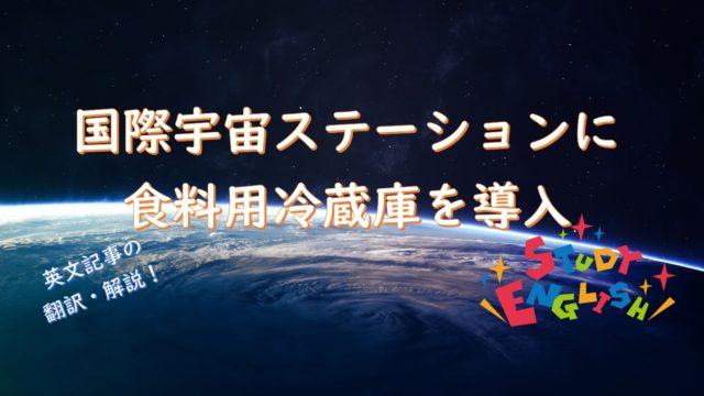国際宇宙ステーションの冷蔵庫
